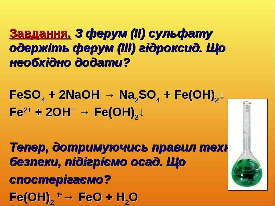 Завдання. З ферум (II) сульфату одержіть ферум (III) гідроксид. Що необхідно ...