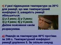 г) У разі підвищення температури на 20°С для реакції, що має температурний ко...