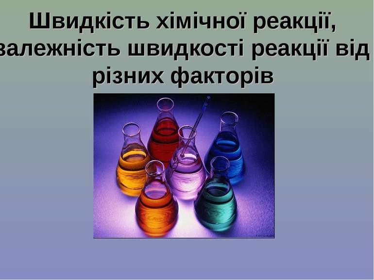 Швидкість хімічної реакції, залежність швидкості реакції від різних факторів
