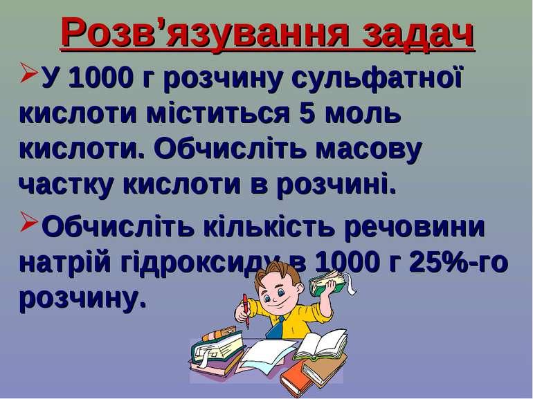 Розв'язування задач У 1000 г розчину сульфатної кислоти міститься 5 моль кисл...