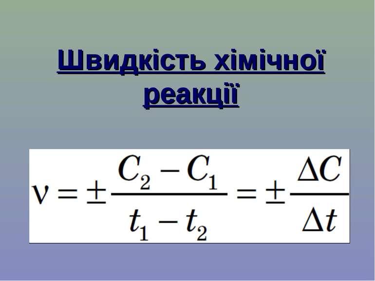 Швидкість хімічної реакції