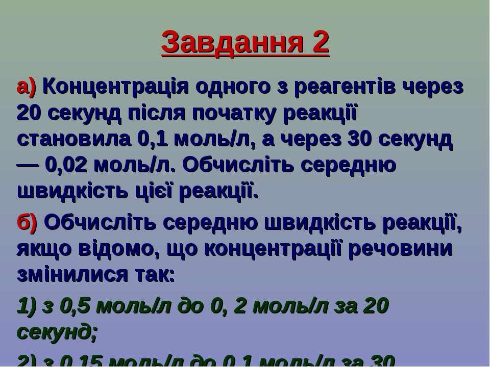 Завдання 2 а) Концентрація одного з реагентів через 20 секунд після початку р...