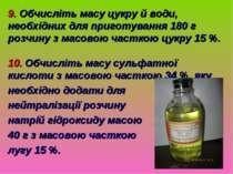 9. Обчисліть масу цукру й води, необхідних для приготування 180 г розчину з м...