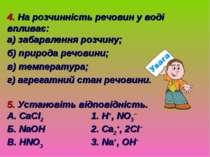 4. На розчинність речовин у воді впливає: а) забарвлення розчину; б) природа ...