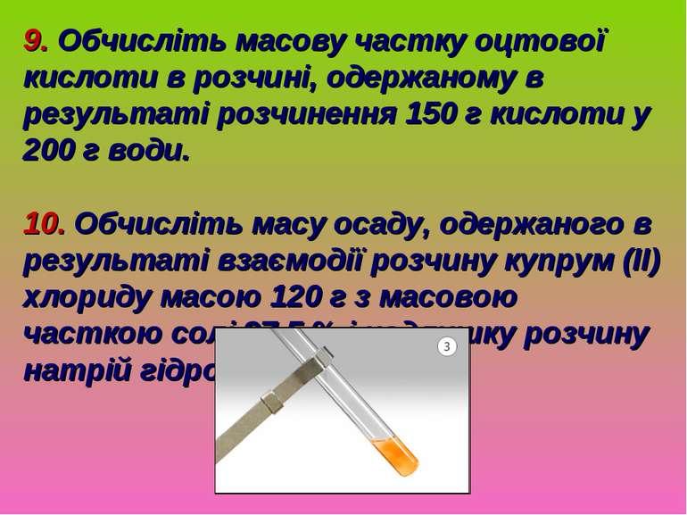 9. Обчисліть масову частку оцтової кислоти в розчині, одержаному в результаті...