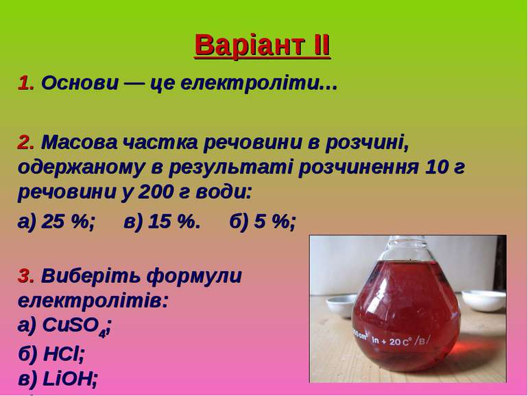 Варіант ІІ 1. Основи — це електроліти… 2. Масова частка речовини в розчині, о...