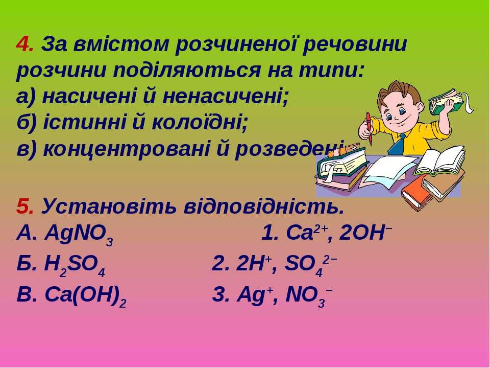 4. За вмістом розчиненої речовини розчини поділяються на типи: а) насичені й ...