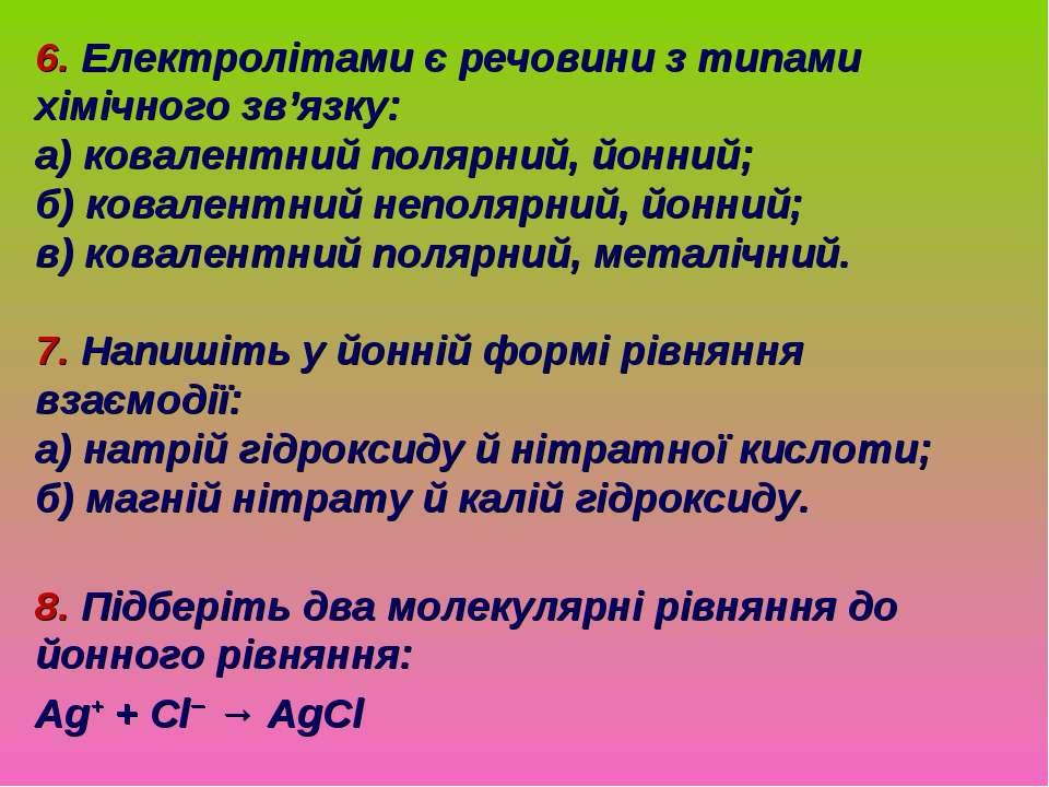 6. Електролітами є речовини з типами хімічного зв'язку: а) ковалентний полярн...