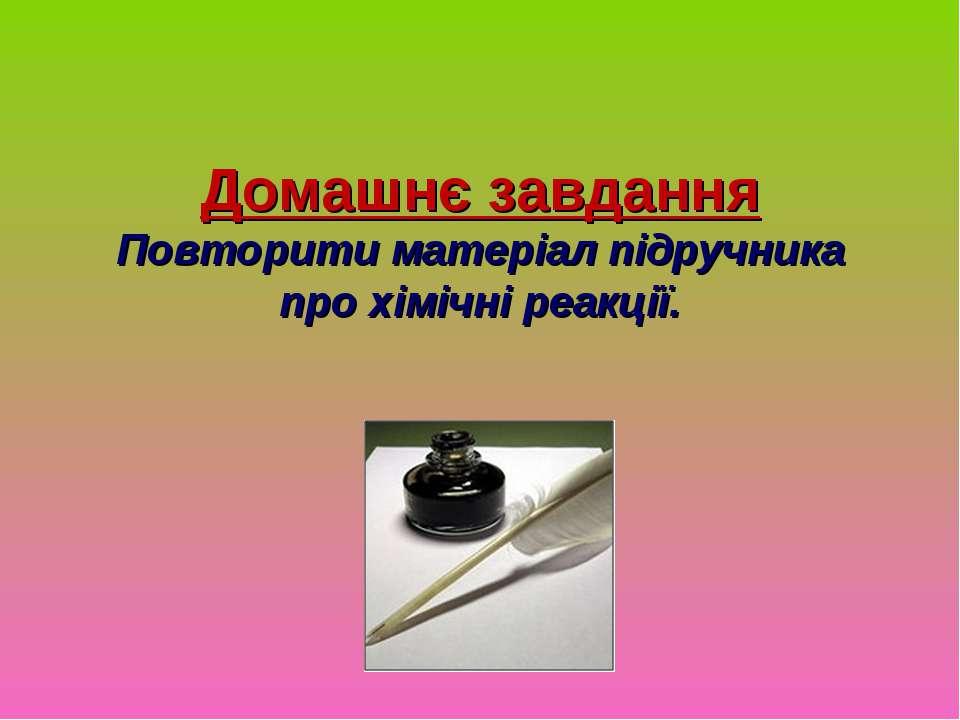 Домашнє завдання Повторити матеріал підручника про хімічні реакції.