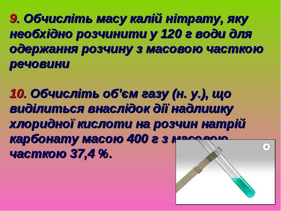 9. Обчисліть масу калій нітрату, яку необхідно розчинити у 120 г води для оде...