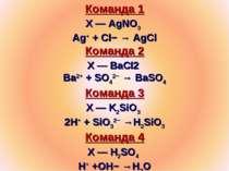 Команда 1 Х — AgNO3 Ag+ + Cl− → AgCl Команда 2 Х — BaCl2 Ba2+ + SO42− → BaSO4...