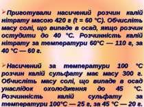 Приготували насичений розчин калій нітрату масою 420 г (t = 60 °C). Обчисліть...
