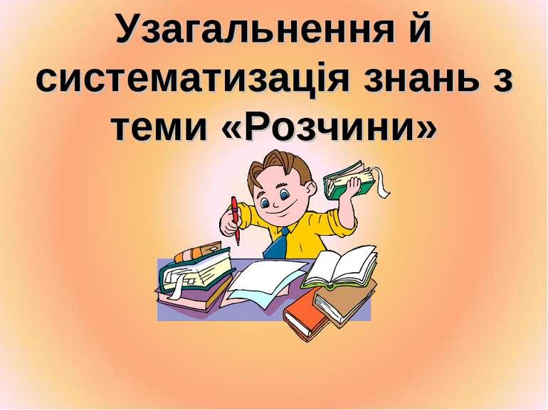 Узагальнення й систематизація знань з теми «Розчини»