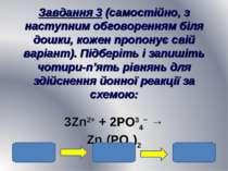 Завдання 3 (самостійно, з наступним обговоренням біля дошки, кожен пропонує с...