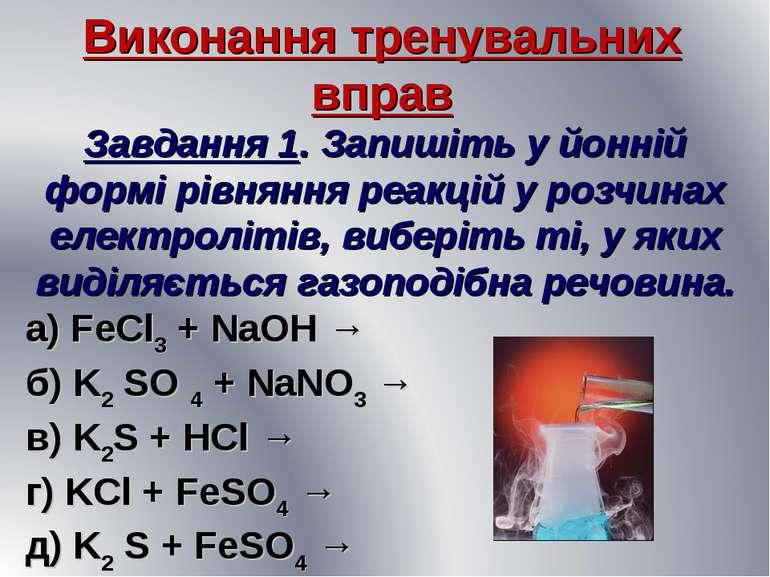 Виконання тренувальних вправ Завдання 1. Запишіть у йонній формі рівняння реа...