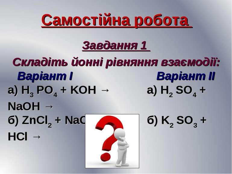 Самостійна робота Завдання 1 Складіть йонні рівняння взаємодії: Варіант І Вар...