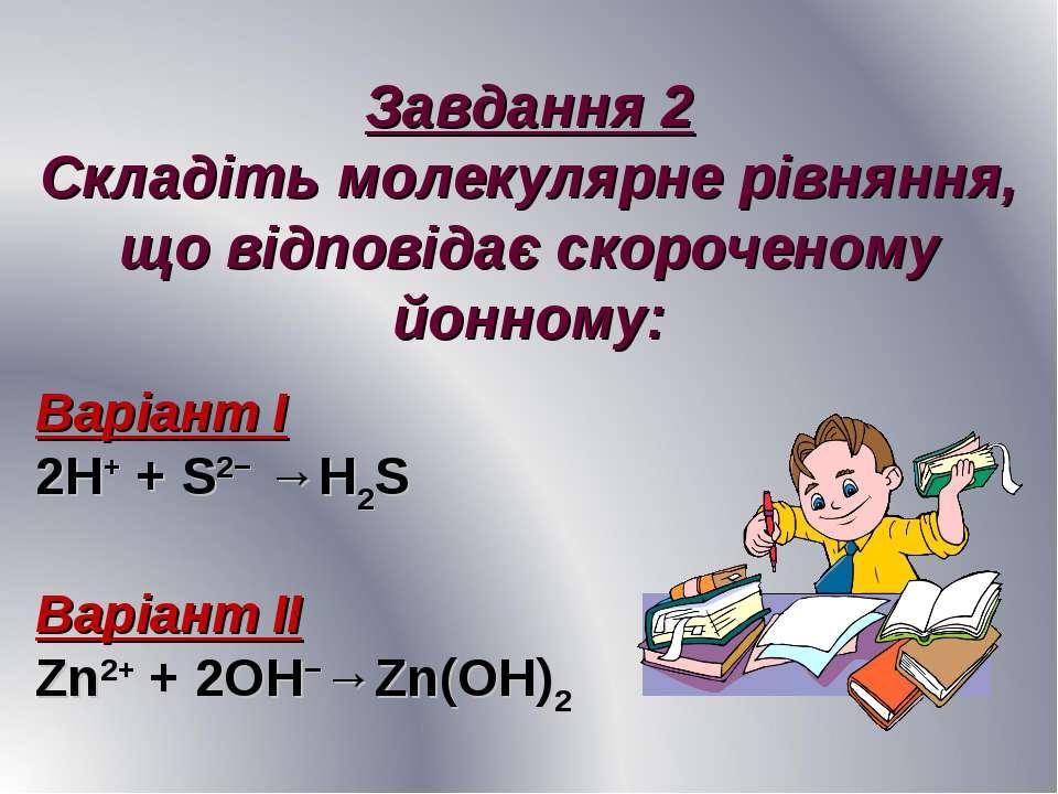Завдання 2 Складіть молекулярне рівняння, що відповідає скороченому йонному: ...