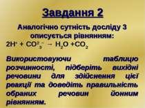Завдання 2 Аналогічно сутність досліду 3 описується рівнянням: 2H+ + CO23− → ...