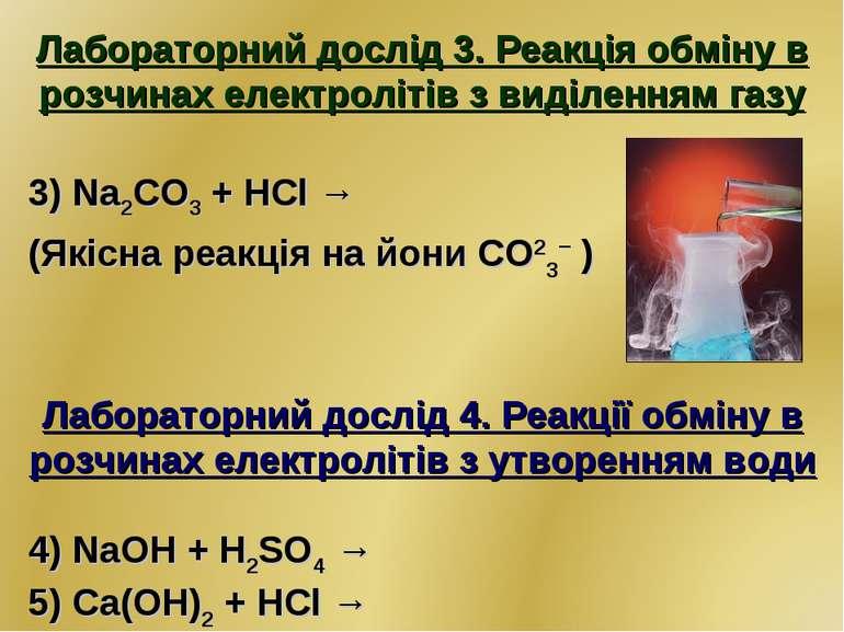 Лабораторний дослід 3. Реакція обміну в розчинах електролітів з виділенням га...