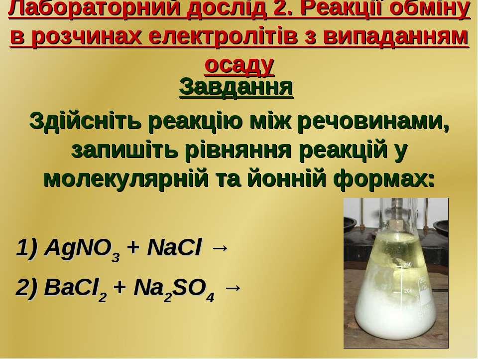 Лабораторний дослід 2. Реакції обміну в розчинах електролітів з випаданням ос...