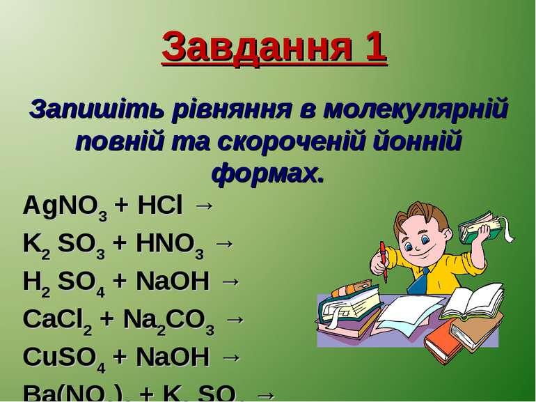 Завдання 1 Запишіть рівняння в молекулярній повній та скороченій йонній форма...