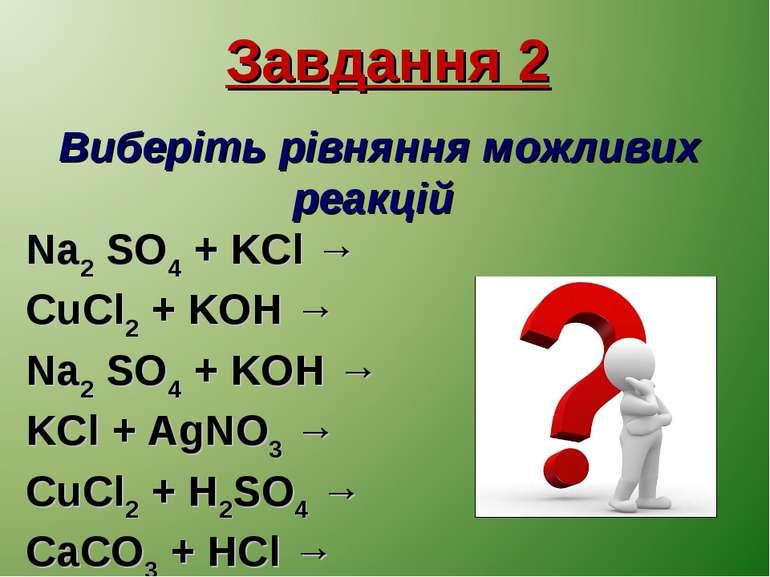 Завдання 2 Виберіть рівняння можливих реакцій Na2 SO4 + KCl → CuCl2 + KOH → N...