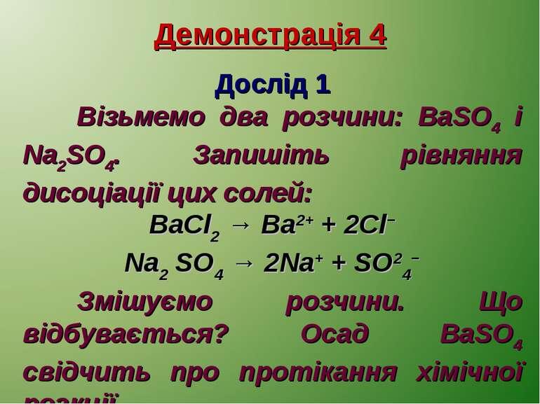 Демонстрація 4 Дослід 1 Візьмемо два розчини: BaSO4 і Na2SO4. Запишіть рівнян...