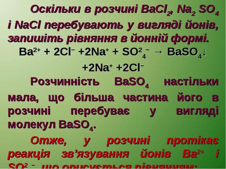 Оскільки в розчині BaCl2, Na2 SO4 і NaCl перебувають у вигляді йонів, запишіт...