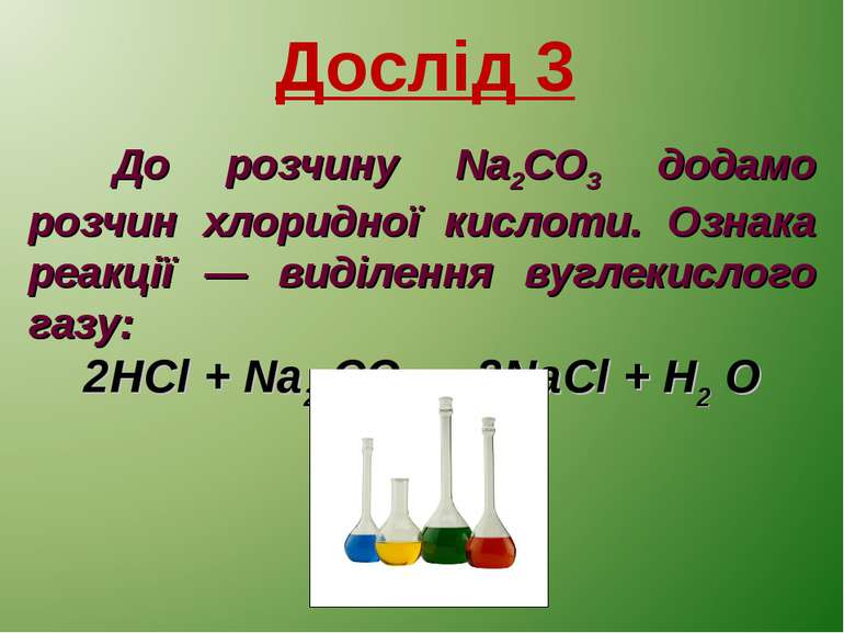 Дослід 3 До розчину Na2CO3 додамо розчин хлоридної кислоти. Ознака реакції — ...