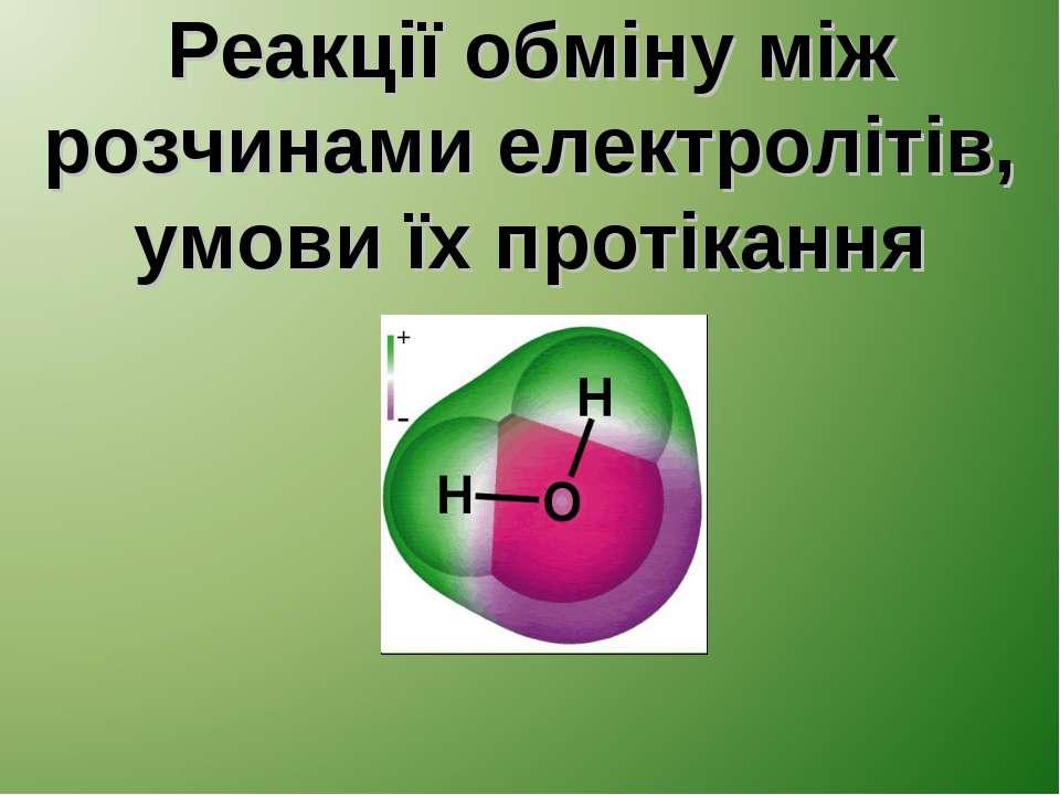 Реакції обміну між розчинами електролітів, умови їх протікання