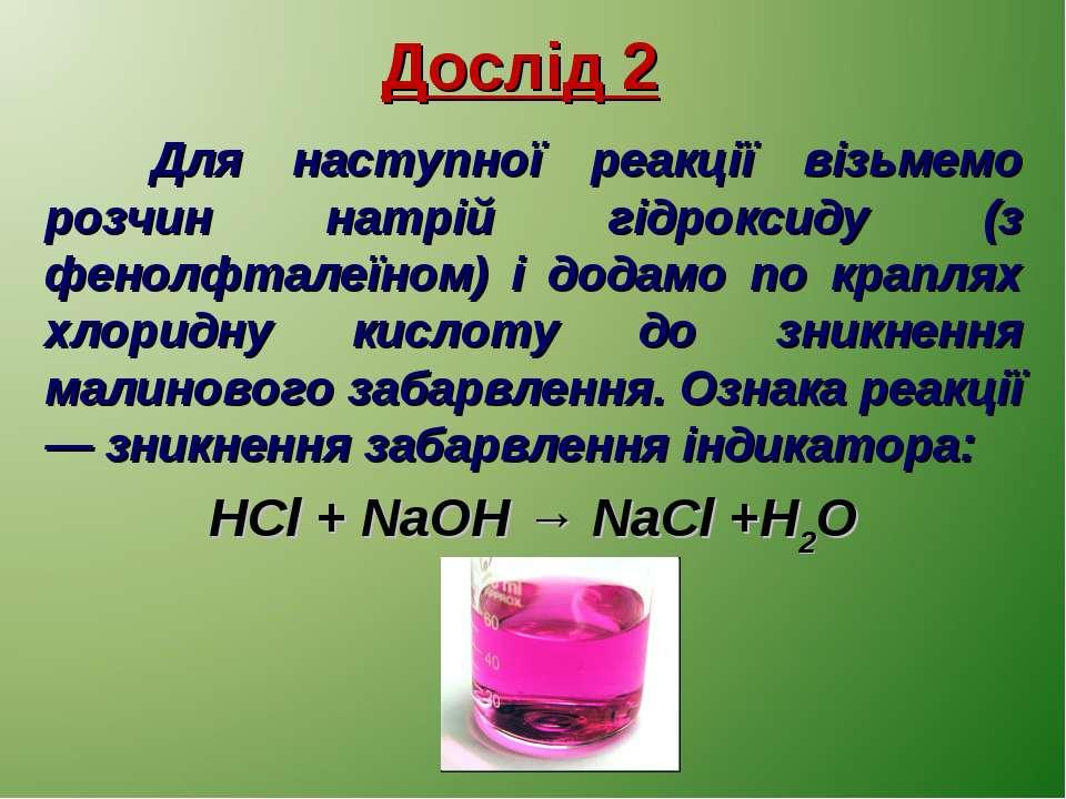 Дослід 2 Для наступної реакції візьмемо розчин натрій гідроксиду (з фенолфтал...