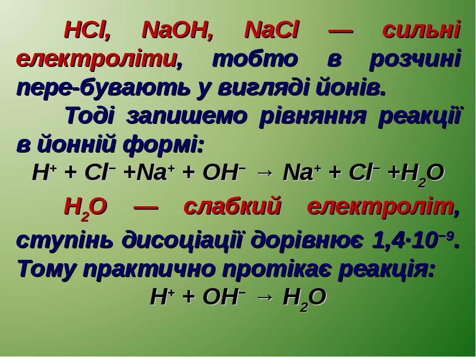 НCl, NaОН, NaCl — сильні електроліти, тобто в розчині пере-бувають у вигляді ...