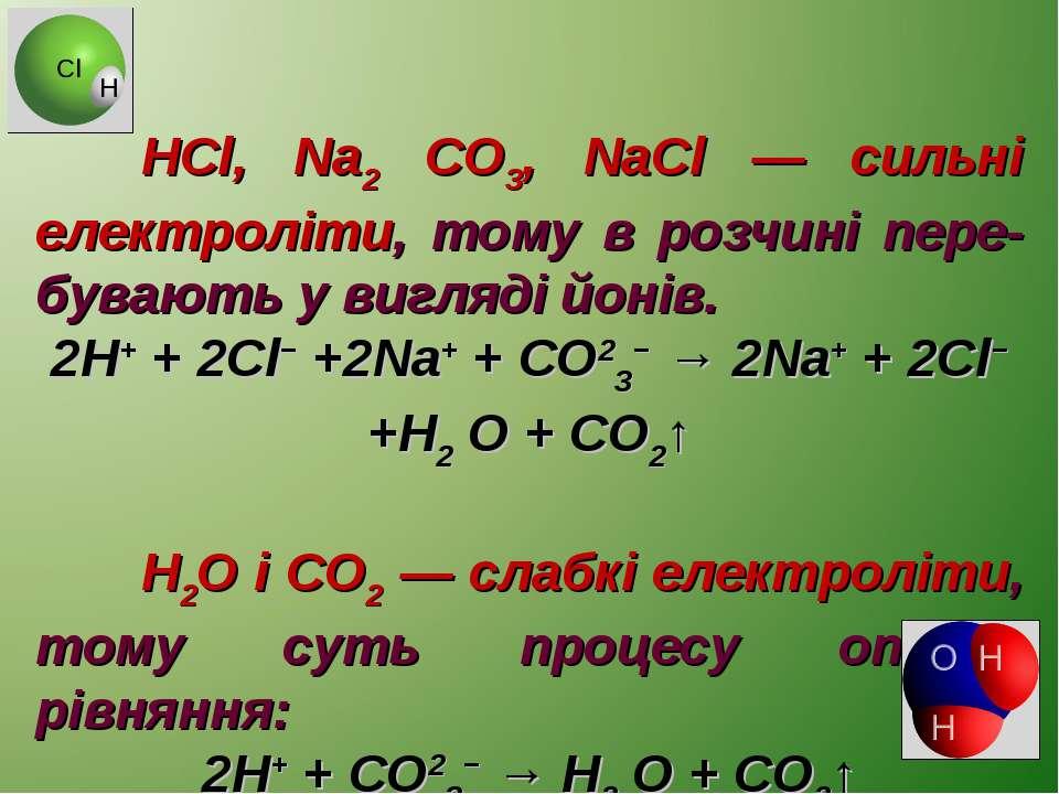 НCl, Na2 CO3, NaCl — сильні електроліти, тому в розчині пере-бувають у вигляд...