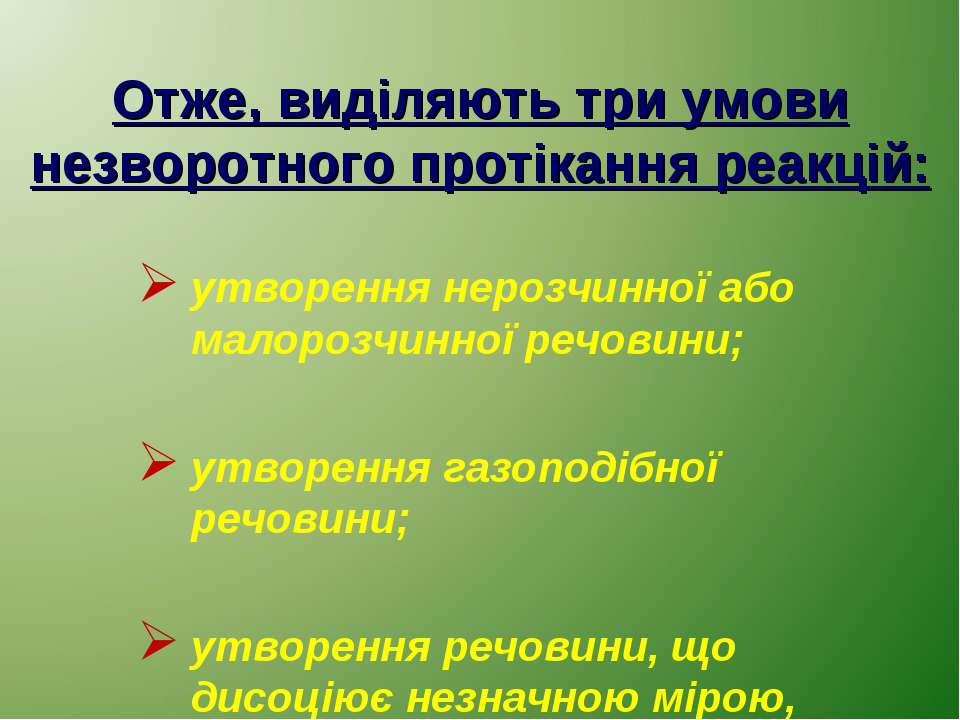 Отже, виділяють три умови незворотного протікання реакцій: утворення нерозчин...