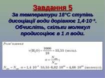Завдання 5 За температури 18°С ступінь дисоціації води дорівнює 1,4·10−9. Обч...
