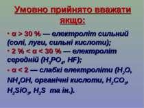 Умовно прийнято вважати якщо: α > 30 % — електроліт сильний (солі, луги, силь...