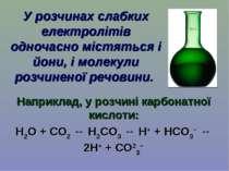 У розчинах слабких електролітів одночасно містяться і йони, і молекули розчин...