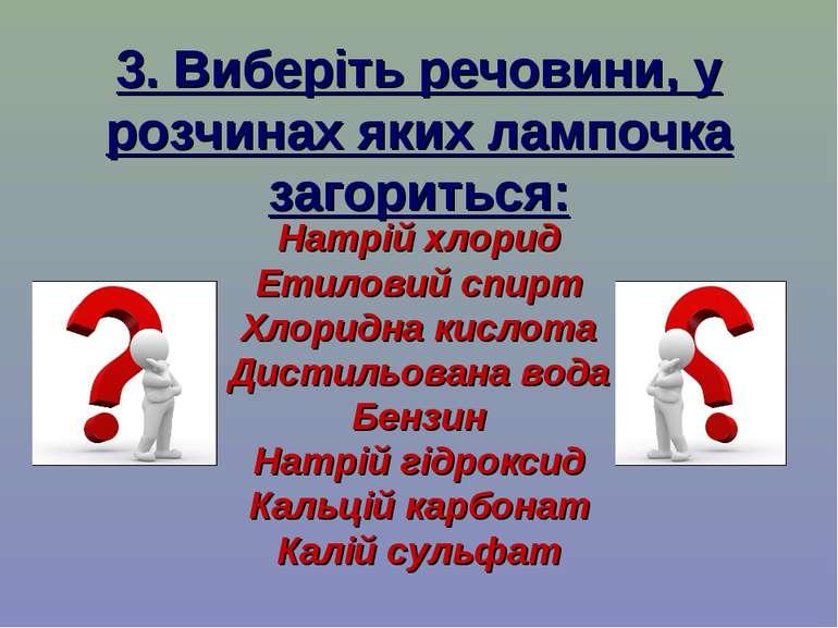 3. Виберіть речовини, у розчинах яких лампочка загориться: Натрій хлорид Етил...