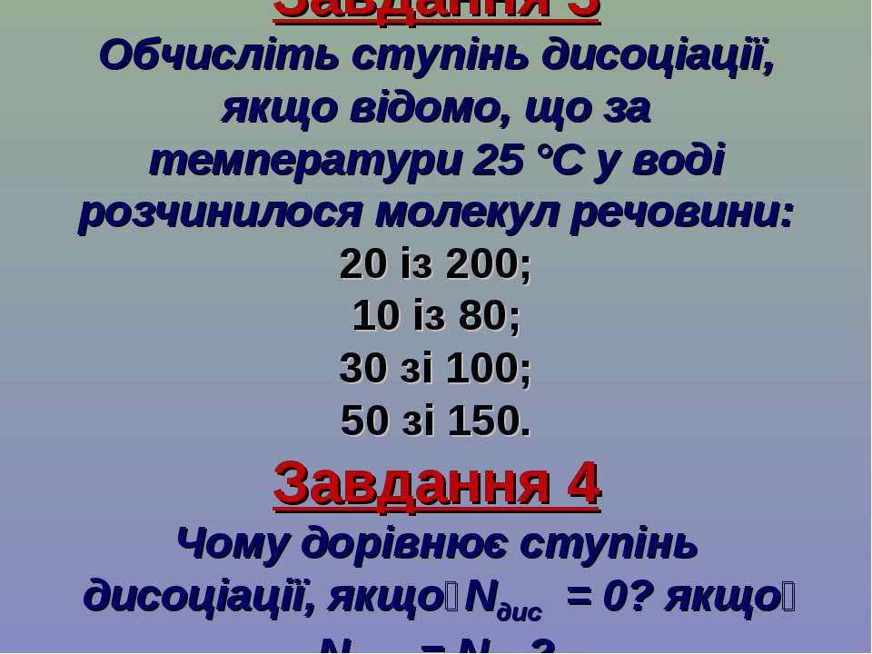Завдання 3 Обчисліть ступінь дисоціації, якщо відомо, що за температури 25 °С...