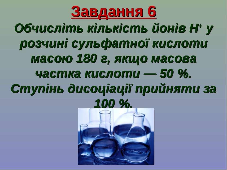 Завдання 6 Обчисліть кількість йонів H+ у розчині сульфатної кислоти масою 18...