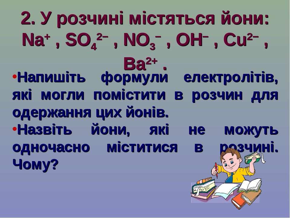 2. У розчині містяться йони: Na+ , SO42− , NO3− , OH− , Cu2− , Ba2+ . Напишіт...