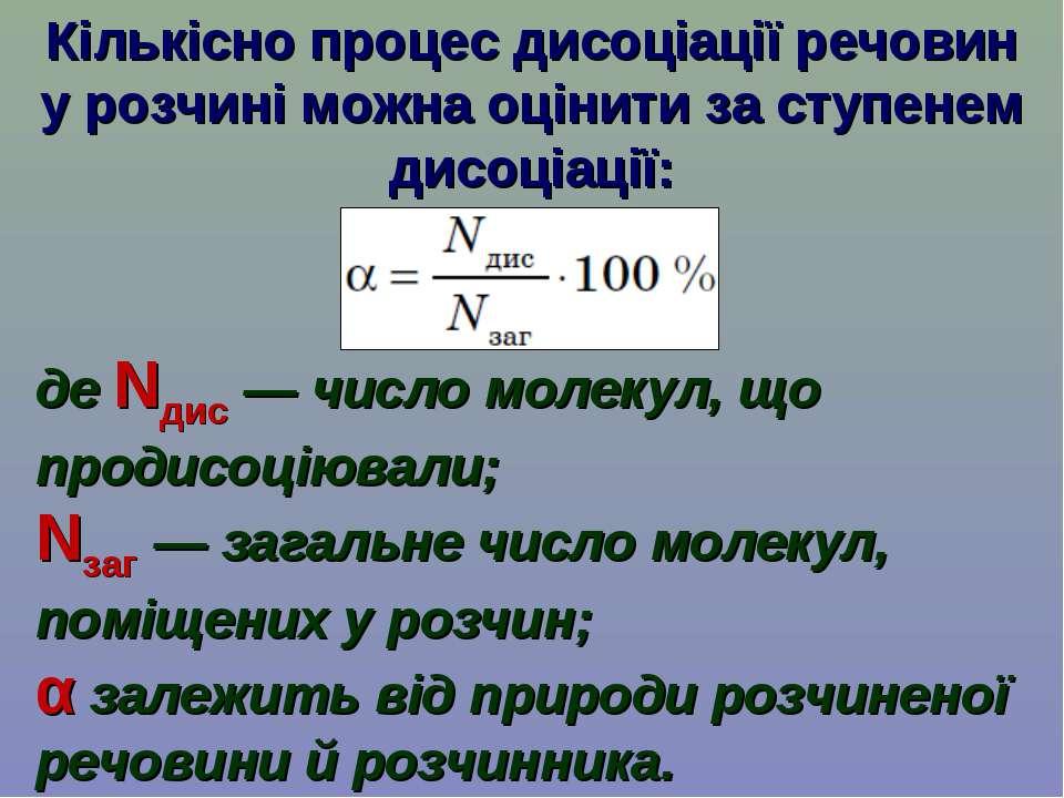 Кількісно процес дисоціації речовин у розчині можна оцінити за ступенем дисоц...
