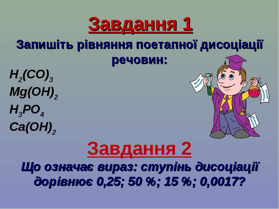 Завдання 1 Запишіть рівняння поетапної дисоціації речовин: H2(CO)3 Mg(OH)2 H3...