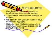 Мета заняття: Ознайомити з видами відходів та проблемами пов'язаними з ними; ...