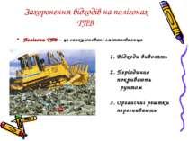 Захоронення відходів на полігонах ТПВ Полігони ТПВ – це санкціоновані сміттєз...