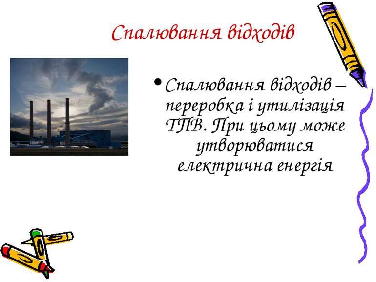 Спалювання відходів Спалювання відходів – переробка і утилізація ТПВ. При цьо...