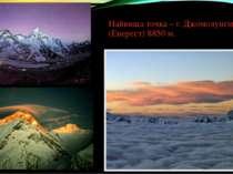 Найвища точка – г. Джомолунгма (Еверест) 8850 м. .