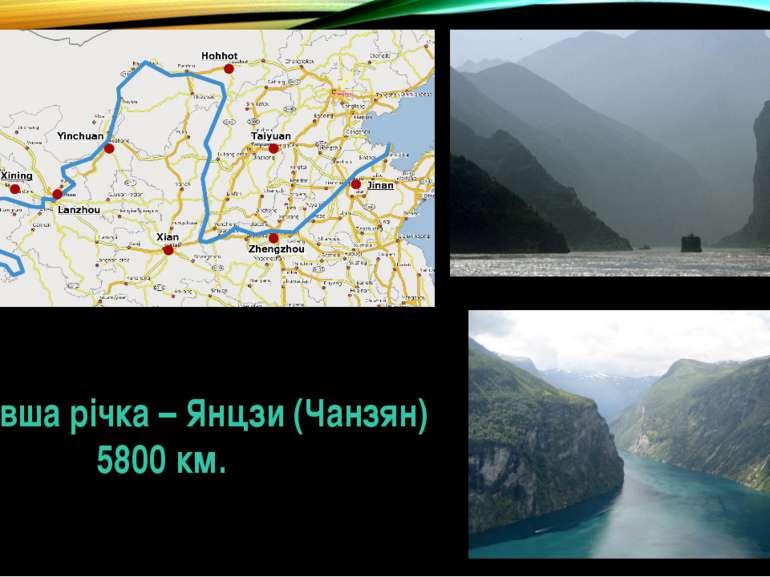 Найдовша річка – Янцзи (Чанзян) 5800 км.