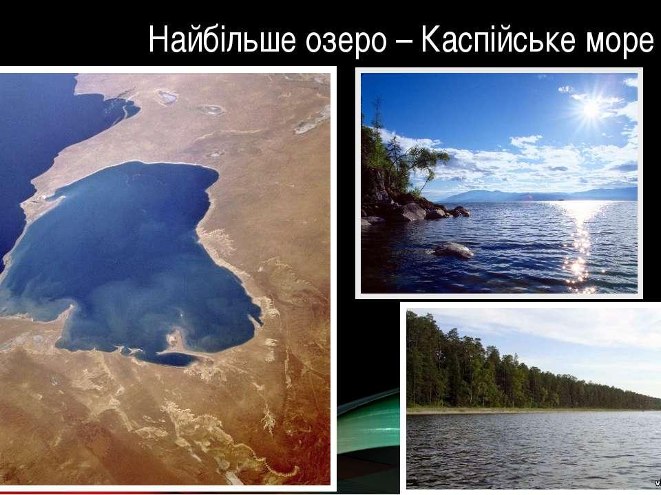 Найбільше озеро – Каспійське море