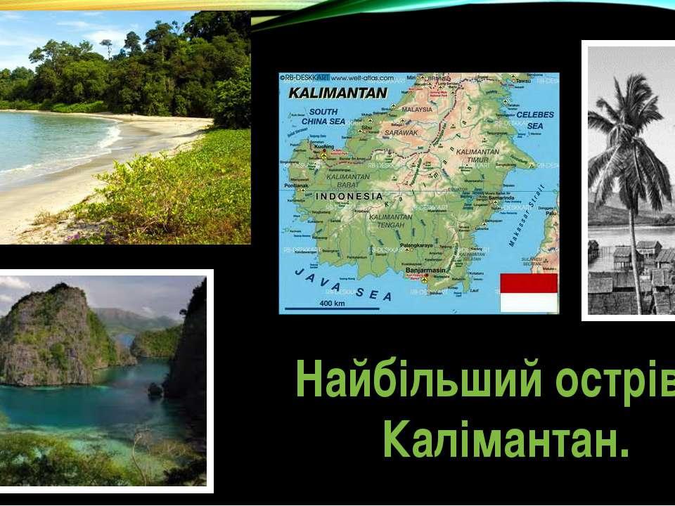 Найбільший острів – Калімантан.